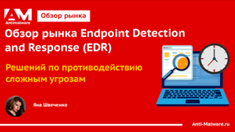 Symantec в  обзоре рынка Endpoint Detection and Response (EDR)